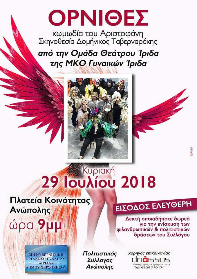 Anopoli Aristophanes Birds