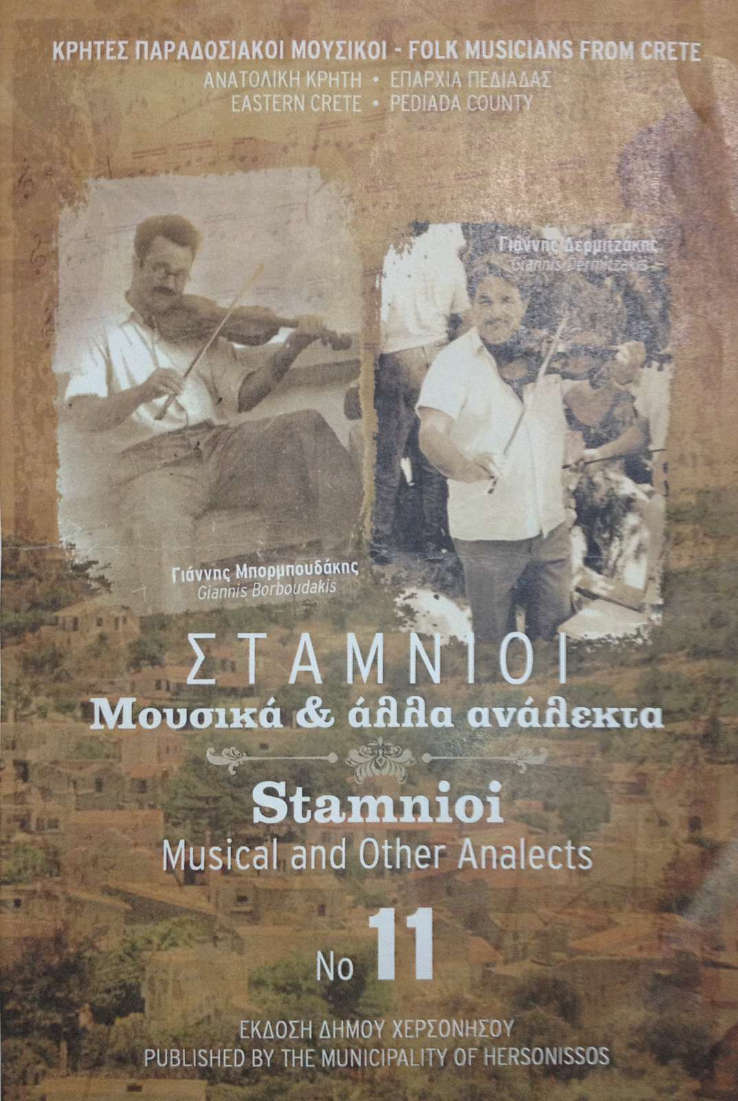 Musical and other Analects