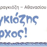 karagiozis_pliarxos