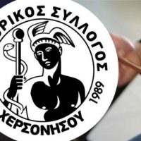 emporikos_silogos_vradies