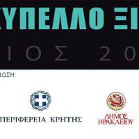 2017-xifaskia