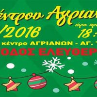 2017-xmas-agriana