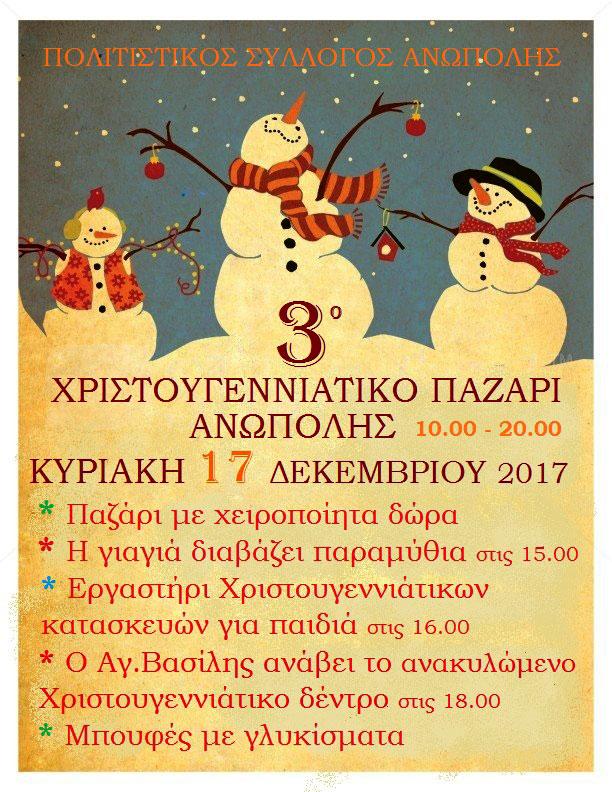 Anopolis Christmas Bazaar