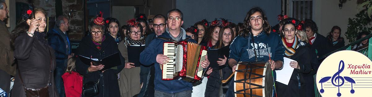 2018-banner-choir-malia