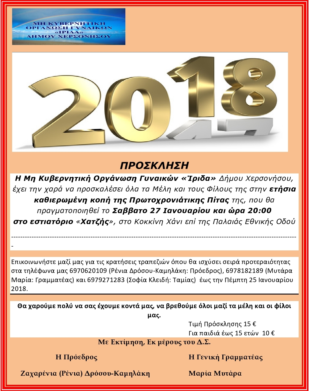 irida-invitation-2018