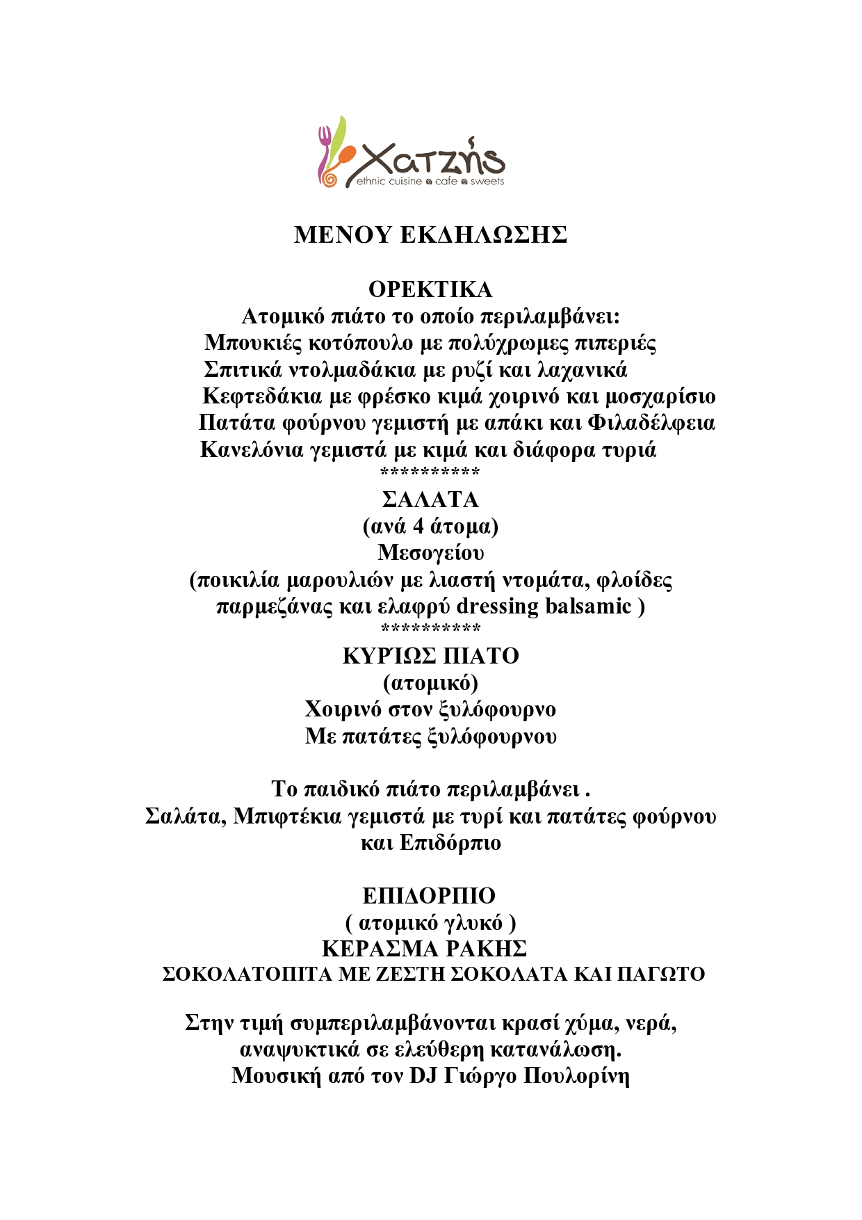 irida-menu-2018