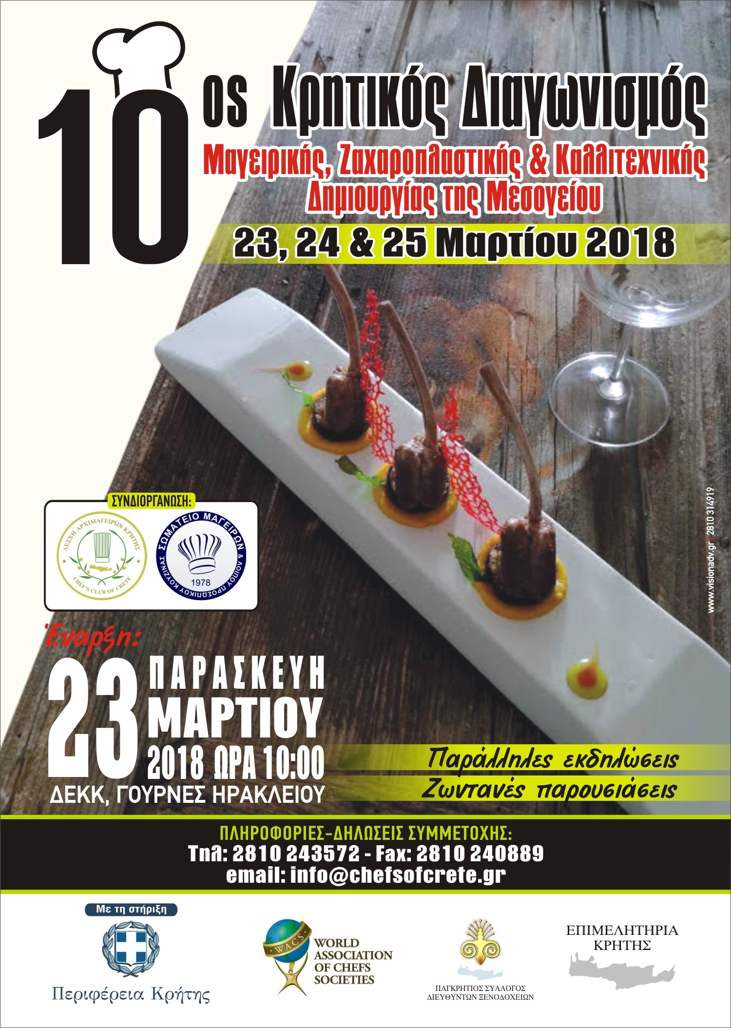 gournes cretan cooking contest 2018