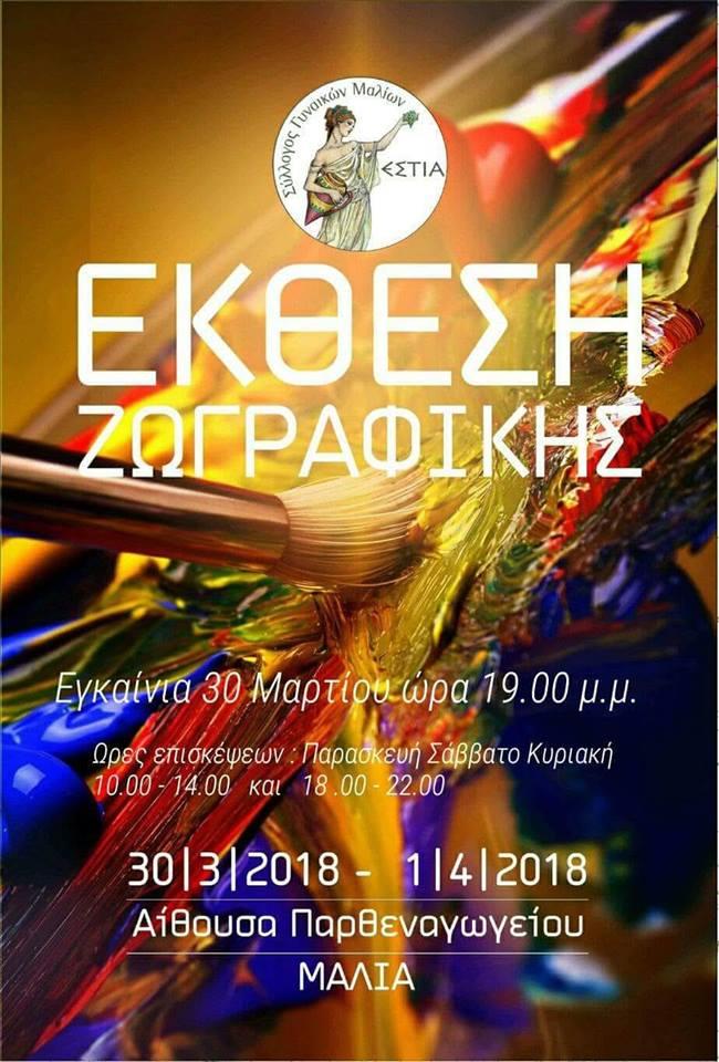 Malia Painting Exhibition
