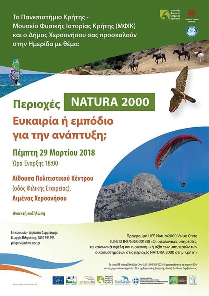Chersonissos NATURA 2000 2018