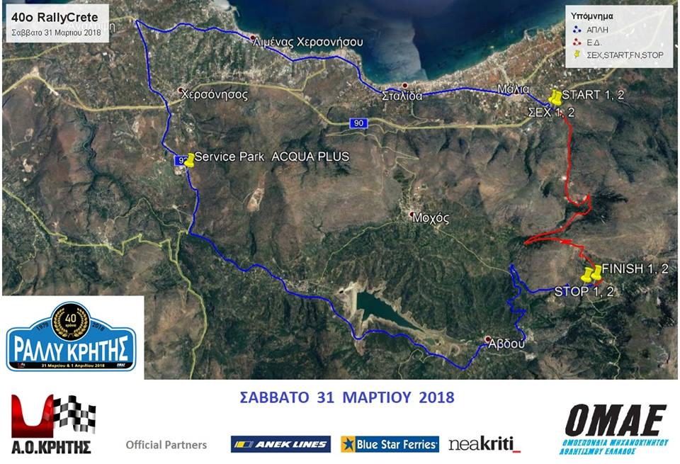 Potamies Malia 40th Rally Crete