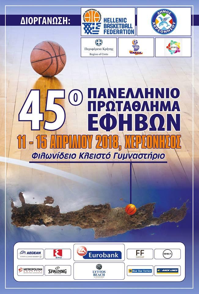 afissa-basket-2018