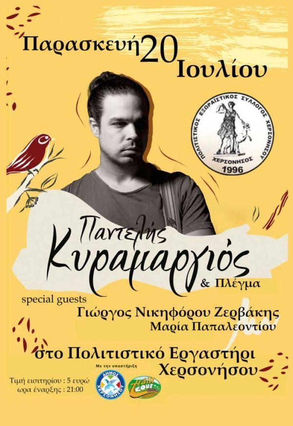 Chersonissos Greek Music Concert