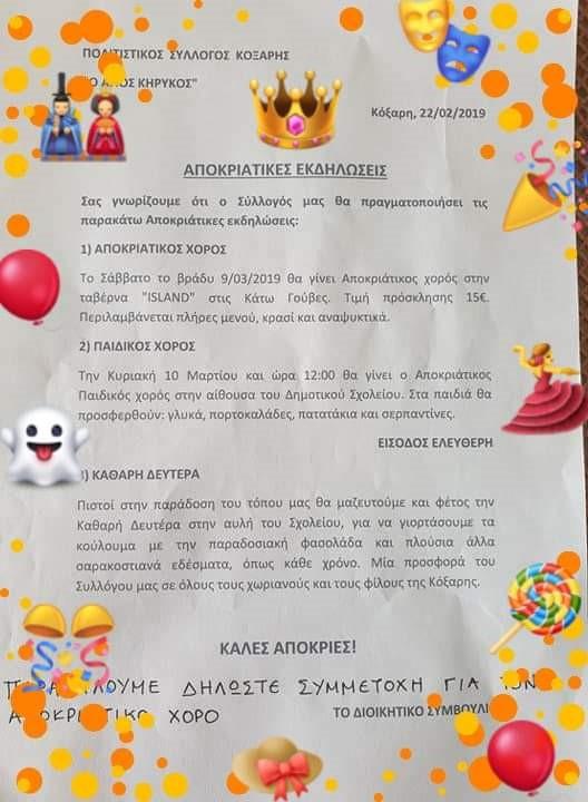 koxari carnival