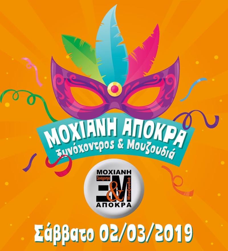 Mochos Xinochondro Mouzoudia 2019