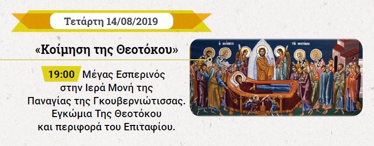 Potamies  Assumption  Holy Mary 2019