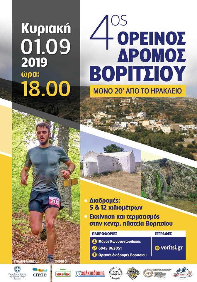 voritsi run 2019